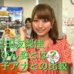 三田友梨佳のすっぴん画像!顔変わった歴代女子アナとの比較