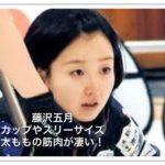 藤澤五月のカップ画像!太ももの筋肉が凄い!高校や中学時代も可愛い