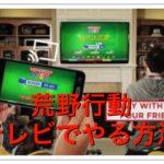 荒野行動をテレビゲームに!やる方法クロムキャスト、ミラキャストで映す
