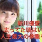 新川優愛が太ってた頃は?デビュー当時比較!体重をTVで暴露したのは本当