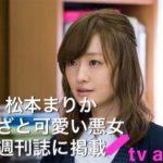 松本まりか週刊誌の画像は週刊現代での袋とじグラビアだった!