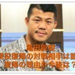 亀田興毅の対戦相手(引退試合)を予想!試合日や地上波放送はある