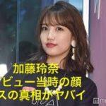 加藤玲奈はデビュー当時にキス!可愛くなった顔を昔と現在で比較