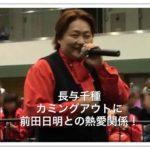 長与千種のカミングアウトは結婚の前田日明とやった若い頃に!