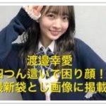 渡邉幸愛が四つん這いで困り顔!画像最新袋とじFlash週刊誌で掲載