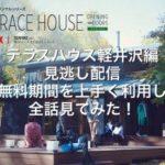 テラスハウス軽井沢の見逃し配信や再放送を無料FODで見る方法