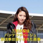 三田友梨佳のパンテラやベージュ衣装のグッディ画像の真相と動画