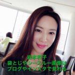 岩本和子の袋とじシースルーとは?画像はブログやインスタで公開