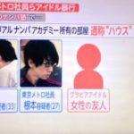 東京メトロのグラドルAは誰?被害女性が語ったフライデーの内容