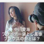 中川愛海のフライデー袋とじ!ブラウスの中16年振り画像を無料で!