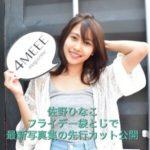 佐野ひなこ最新写真集をフライデー袋とじで先行カット!【画像】