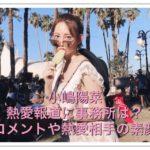 小嶋陽菜の熱愛報道に事務所がコメント!宮本拓とはバヌーシーが馴初め