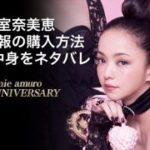 安室奈美恵の琉球新報の申し込み!内容や画像、安く購入する方法