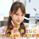 永尾まりや袋とじ(Friday)画像最新は特別付録のMINI写真集